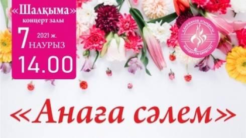 Карагандинцев приглашают на праздничный концерт «Анаға сәлем»