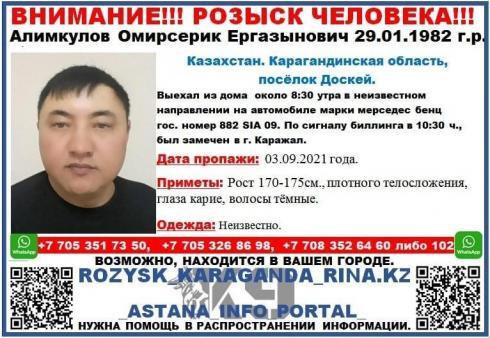 Выигравший тендер на 14 млн тенге предприниматель пропал в Карагандинской области