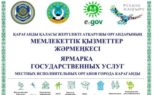 Карагандинцев приглашают на ярмарку государственных услуг