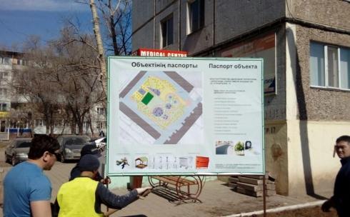 Власти взялись за благоустройство отдаленных дворов Караганды