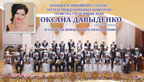 Академический оркестр имени Таттимбета закрывает концертный сезон