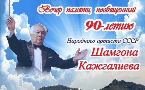 В Караганде состоится вечер памяти, посвященный 90-летию народного артиста СССР Шамгона Кажгалиева