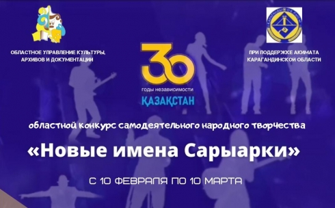 В Карагандинской области проведут онлайн-конкурс «Новые имена Сарыарки»