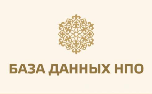 В Казахстане для неправительственного сектора создана база данных