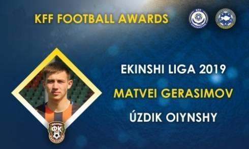 Назван лучший игрок казахстанской Второй лиги-2019