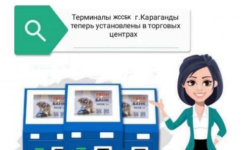 Терминалы АО «Жилстройсбербанк Казахстана» в Караганде