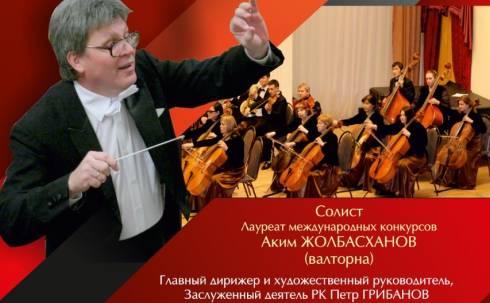 Карагандинский симфонический оркестр приглашает в «Шалқыму» на открытие сезона