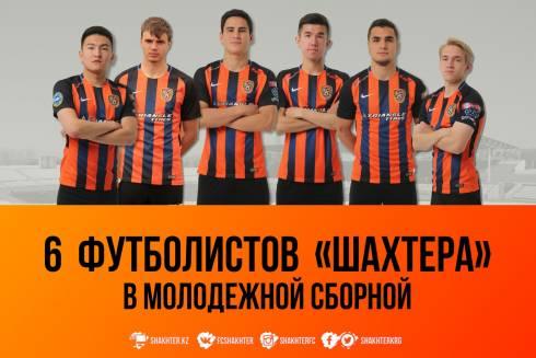 Шесть футболистов «Шахтера» вызваны в молодежную сборную