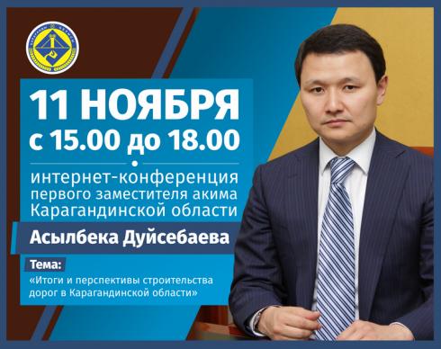Заместитель акима Карагандинской области Асылбек Дуйсебаев ответит на вопросы интернет-пользователей