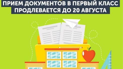 Приём документов в первый класс продлевается до 20 августа