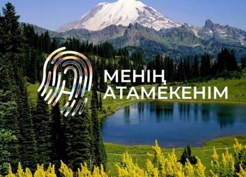 Карагандинцев приглашают к участию в конкурсе «Менің Атамекенім»