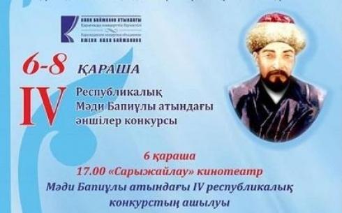В Караганде пройдет четвертый Республиканский конкурс певцов имени Мади Бапиулы