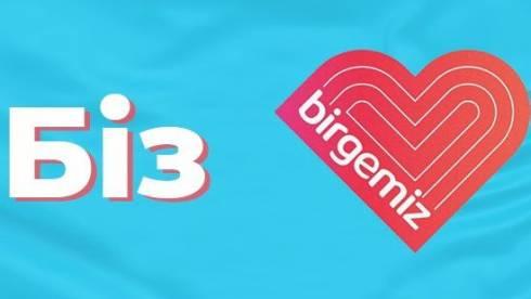 Свыше 10 тысяч жителей Карагандинской области получат помощь от фонда Birgemiz