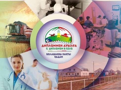 «С дипломом - в село»: какие плюсы ждут участников программы