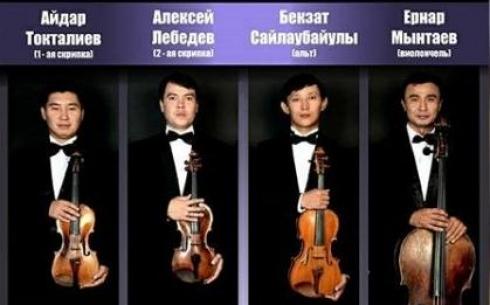 В Караганде выступит Государственный струнный квартет имени Г.Жубановой