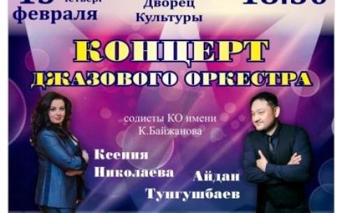 Темиртаусцев приглашают на концерт джазового оркестра