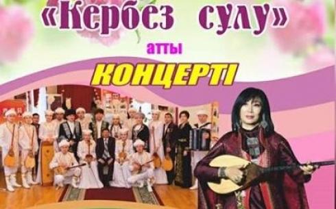 В Караганде выступит домбристка Айгуль Улкенбаева