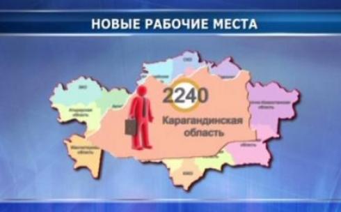 Карагандинская область лидирует по числу созданных новых рабочих мест