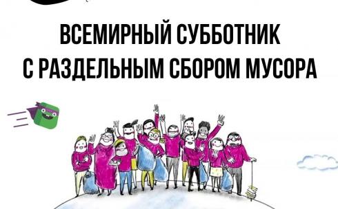 Карагандинцев приглашают принять участие во Всемирном субботнике