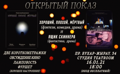 Карагандинцев приглашают на открытый показ короткометражек