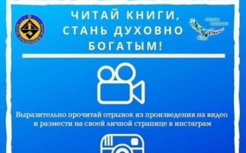 Карагандинская библиотека имени Н. В. Гоголя проводит конкурс «Читай книги, стань духовно богатым!»