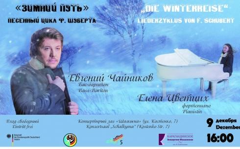 В Караганде состоится рождественский концерт «Зимний путь»