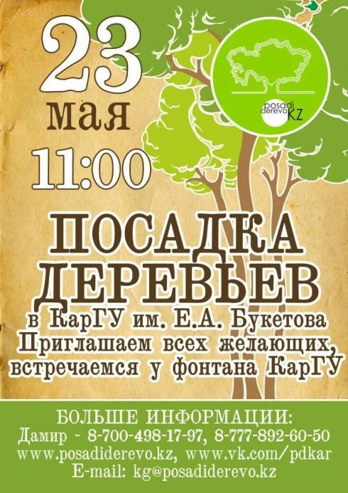 В Караганде каждый желающий может посадить дерево