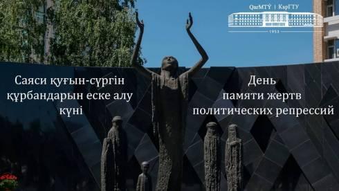 Трагичные страницы истории обсудили в КарГТУ