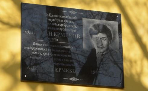 В Караганде открыли мемориальную доску Алимхану Ермекову