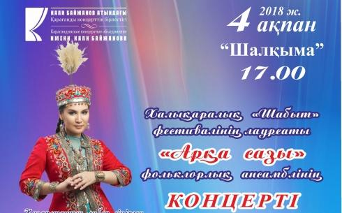 В Караганде выступит заслуженный деятель Казахстана Ардак Балажанова