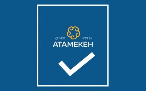 В Карагандинской области стартуют выборы в региональный Совет Палаты предпринимателей