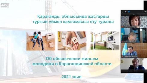 В Карагандинской области обсудили вопросы обеспечения молодёжи жильём