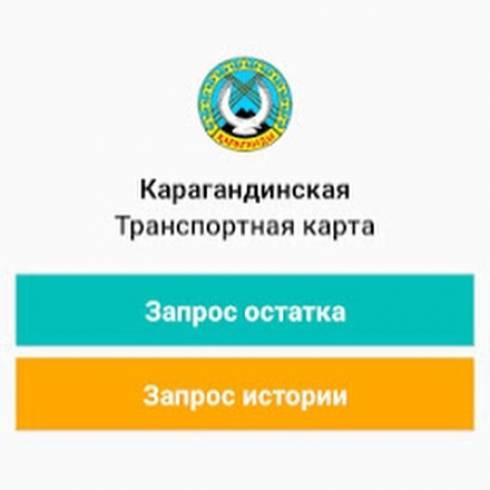 В Караганде запущено приложение для проверки баланса на транспортной карте
