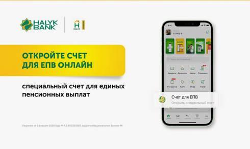 Halyk Bank стал оператором по открытию специального счета для зачисления единовременных пенсионных выплат (ЕПВ)