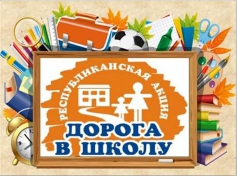 В Карагандинской области акция «Дорога в школу» помогла тысячам детей