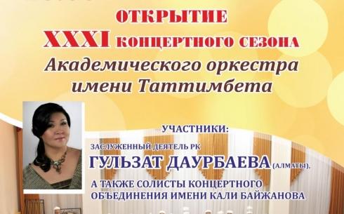 Карагандинцев приглашают на открытие 31 концертного сезона оркестра имени Таттимбета