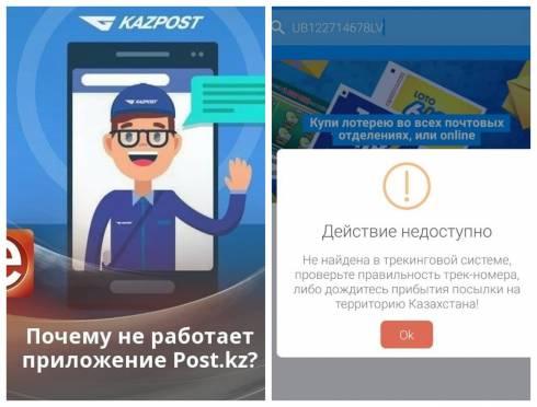 Почему не работает приложение Post.kz?