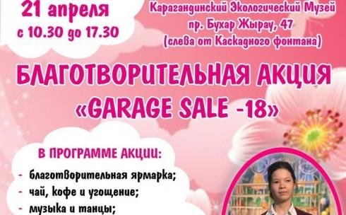 Garage Sale-18 пройдет в Караганде