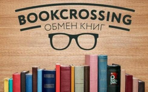 В 17 городах Казахстана откроются площадки для бесплатного книгообмена