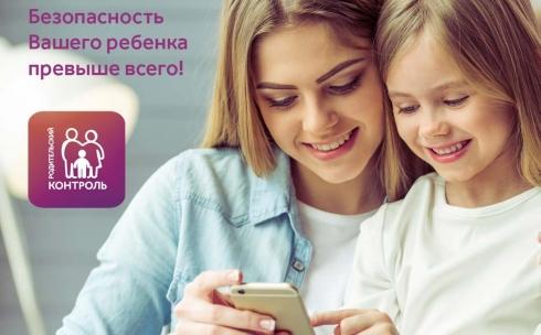 Дети в смартфонах. Как защитить?