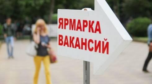 Карагандинская область - в тройке антилидеров по безработице молодежи