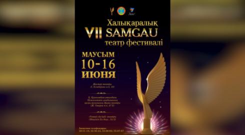 Карагандинский театр примет участие в международном фестивале Samgau