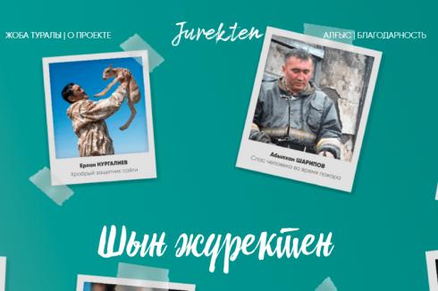 Сайт благодарностей «Шын Жүректен» запустили в Казахстане