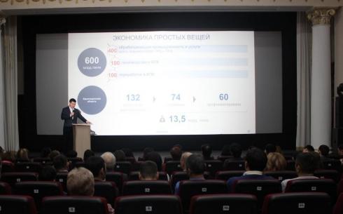В Карагандинской области создали единую цифровую платформу для предпринимателей