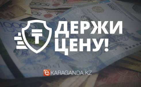 Спецпроект «Держи цену!» от информационного портала eKaraganda.kz