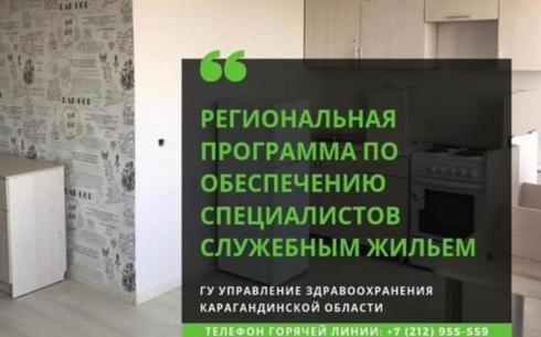 В Караганде для молодых врачей-инфекционистов выделено 6 служебных квартир