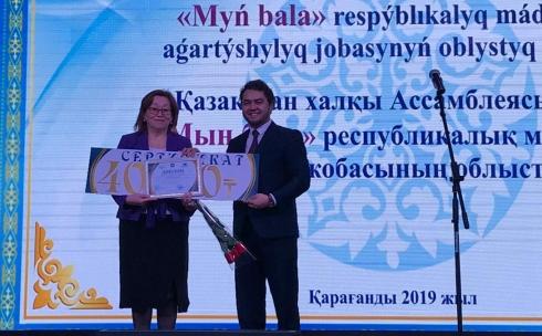 В Караганде подвели итоги областного конкурса на знание казахского языка