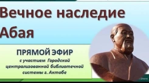 В День Абая в Караганде пройдёт прямой эфир и онлайн-конкурс