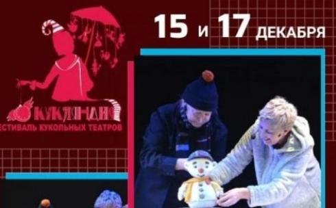 Какие спектакли покажут карагандинцам в рамках фестиваля кукольных театров «Кукляндия»?