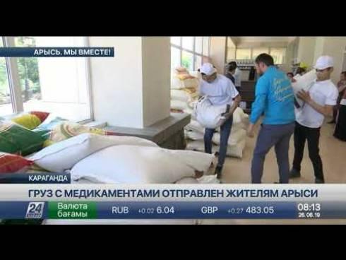 Груз с медикаментами отправили жителям Арыси из Карагандинской области